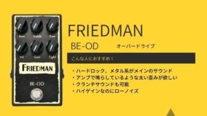 FRIEDMAN/BE-ODのレビューと感想!使い方や音作りのコツ