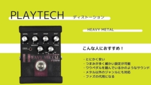PLAYTECH/HEAVY METALのレビュー!安いけど細かな設定が可能