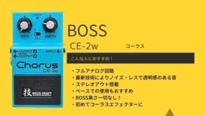 BOSS/CE-2wのレビュー!使い方や音質の特徴、音作りのコツは?