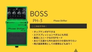 BOSS/PH-3 Phase Shifterのレビューと使い方!ユニークな音色がGOOD