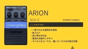 ARION/SCH-Zのレビュー!音作りとセッティングのコツを解説