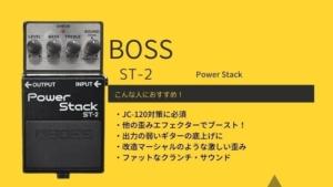 BOSS/Power Stack ST-2のレビューと評価!どんな使い方ができる?