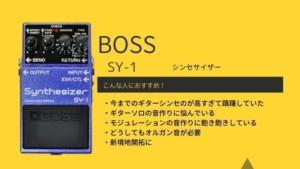 BOSS/SY-1シンセサイザーのレビュー!使い方や音作りのコツ