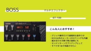 BOSS/GT-100のレビュー!音作りのコツや使い方やセッティングを解説