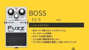 BOSS/FZ-5 FUZZのレビュー!音質の特徴や各モードの使い方