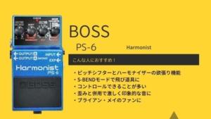 BOSS/PS-6 Harmonistのレビュー!使い方や音痩せが気にならない方法