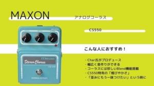 MAXON/CS550ステレオコーラスのレビュー!使い方や特徴を解説