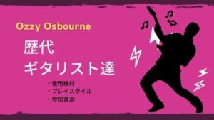 オジーオズボーンの歴代ギタリストとプレイスタイル