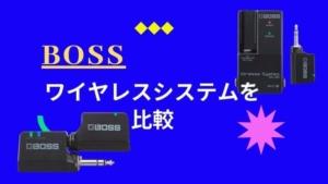BOSS/ギターワイヤレスシステムを比較!おすすめモデルとその特徴