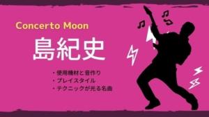Concerto Moon/島紀史のギター機材と音作り!テクニックとプレイスタイルを解説