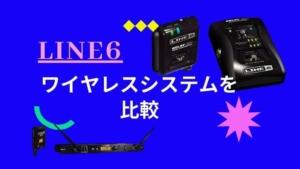 LINE6/ギターワイヤレスシステムを比較!おすすめモデルは?