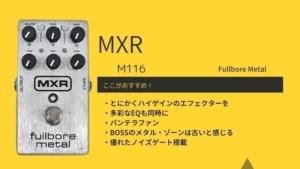 MXR/M116 Fullbore Metalのレビュー!セッティングや音作りを解説