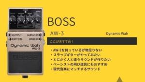 BOSS/AW-3 Dynamic Wahのレビュー!使い方や音作りのコツ