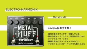 エレハモ/Metal Muff(メタルマフ)のレビューと使い方!音作りのコツは?