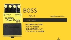 BOSS/OD-2 TURBO OVER DRIVEのレビューと使い方