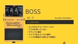 BOSS/AC-3のレビューと使い方!AC-2との違いを比較