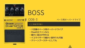 BOSS/ODB-3のレビューとセッティング!どんな使い方がおすすめ?