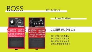 BOSS/RC-1とRC-3の違いを比較レビュー!効果的な使い方は?