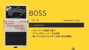 BOSS/TU-3をレビュー!音痩せ対策や使い方を解説