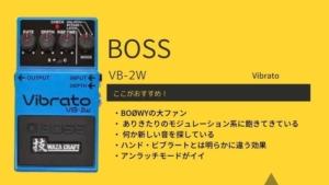 【BOSS】VB-2/VB-2Wのレビューと使い方!どんな特徴、音作りのコツは?