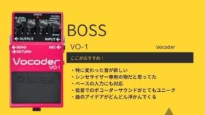 BOSS/VO-1 Vocoder(ボコーダー)のレビュー!使い方や音作りのコツ