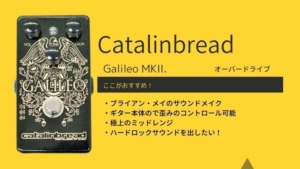 Catalinbread/Galileo MKII.のレビューと使い方、音作りのコツ