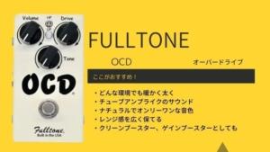 FULLTONE/OBSESSIVE COMPULSIVE DRIVE(OCD)のレビュー