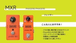 MXR/M101 phase90とM290 phase95のレビューと比較!種類の違いは何?