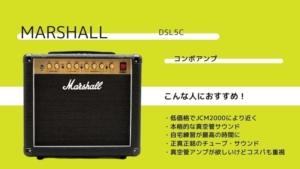Marshall/DSL5Cギターコンボアンプのレビューと音作りのコツ