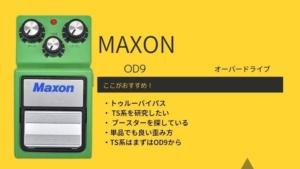 MAXON/OD9のレビューと使い方!OD9Pro+との違いは?