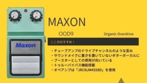 MAXON/OOD9 Organic Overdriveのレビューと使い方