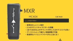 MXR/MC404 CAE Wahのレビュー!使い方やセッティングを解説