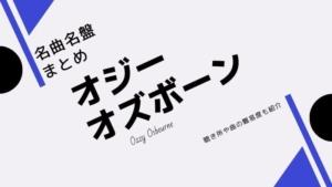 オジーオズボーンの名曲名盤まとめ!収録アルバムや曲の難易度も紹介
