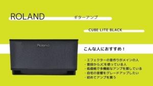 ROLAND/CUBE Lite Blackのレビュー!色々な使い方ができて買って損なし