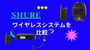 SHURE/ギターワイヤレスシステムの特徴比較!おすすめモデルは?