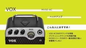 VOX/MV50-ACのレビュー!特徴や使い方を解説