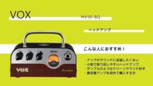 VOX/MV50-BQ Boutiqueのレビュー!特徴や使い方を解説