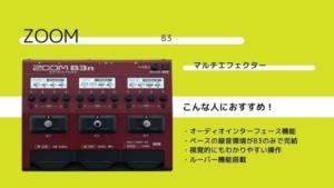 ZOOM/B3のレビュー!おすすめセッティングと音作り、使い方を解説