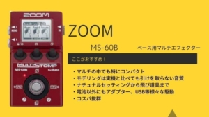 ZOOM/MS-60Bのレビュー!セッティングや音作りのコツ、使い方を解説