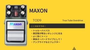 MAXON/TOD9 True Tube Overdriveのレビューと使い方、音作りのコツ