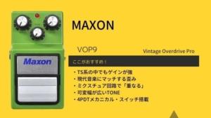 MAXON/VOP9 Vintage Overdrive Proのレビューと使い方