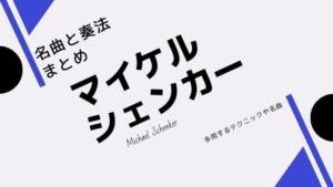 マイケルシェンカーのテクニックや奏法とおすすめの名曲10選