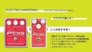 【エレハモ】Micro POG/Nano POGの違いの比較とレビュー、使い方を紹介