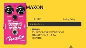 MAXON/AD10 Analog Delayのレビュー!使い方や音作りのコツ
