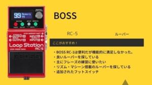 BOSS/RC-5のレビューと使い方!RC-3との違いは?