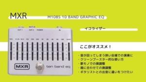 MXR/M108S 10 Band Graphic EQのレビューと使い方
