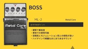 BOSS/ML-2 Metal Coreのレビュー!セッティングや使い方、音作りのコツ