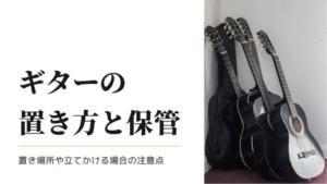ギターの置き方と保管方法!置き場所や立てかける場合の注意点