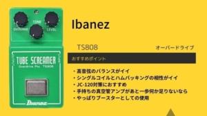 Ibanez/TS808のレビューやセッティング、使い方!ブースターとして使うのは?