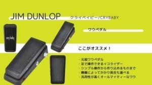 Jim Dunlop/クライベイビーワウペダルの使い方と種類の違いを比較